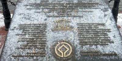 Текст памятного знака ЮНЕСКО