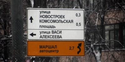 Указатель Улица Васи Алексеева