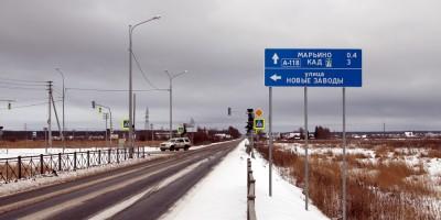 Ропшинское шоссе, улица Новые Заводы