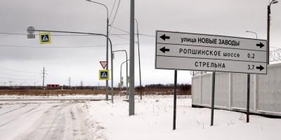 Указатель Улица Новые Заводы