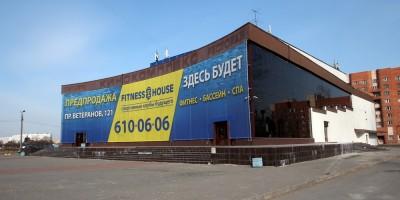 Кинотеатр Рубеж на проспекте Ветеранов, Фитнес-хаус