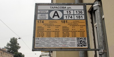 Остановка Тарасова улица