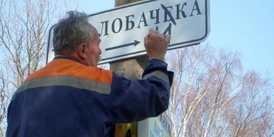Улица Лобачика