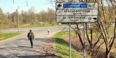 Указатель Краснофлотское шоссе