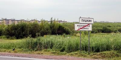 Дорожный знак Пушкин