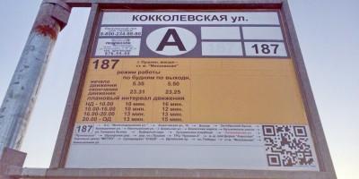 Остановка Кокколевская улица