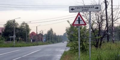 Петергоф, указатель Гостилицкая улица