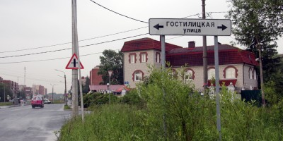 Петергоф, указатель Гостилицкая улица на Ботанической улице