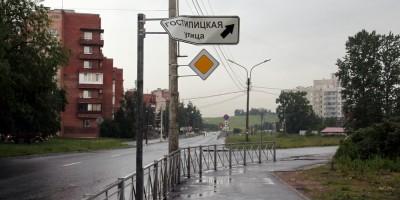 Петергоф, указатель Гостилицкая улица на Чичеринской улице
