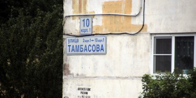 Улица Тамбасова, 10