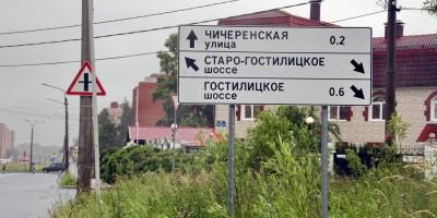 Петергоф, табличка Старо-Гостилицкое шоссе