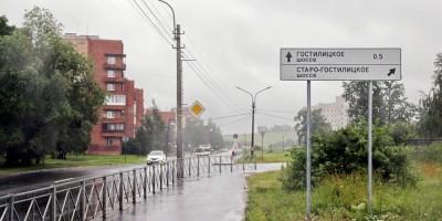 Петергоф, указатель Старо-Гостилицкое шоссе