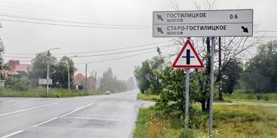 Петергоф, знак Старо-Гостилицкое шоссе