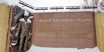 Площадь Академика Пашина, памятник, стена