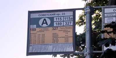 Остановка Советский проспект, 23