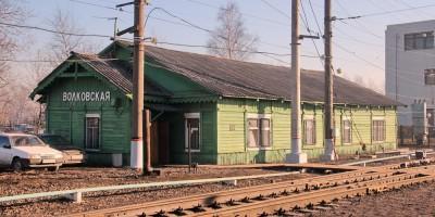 Железнодорожная станция Волковская