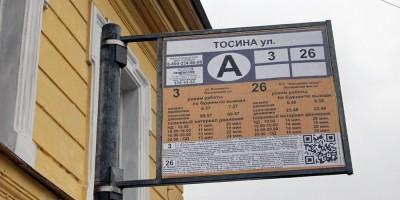 Остановка Тосина улица