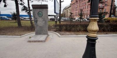 Площадь Академика Лихачева, сквер, памятный знак
