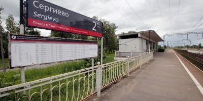 Станция Сергиево