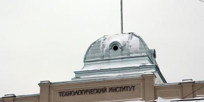 Технологический институт, купол