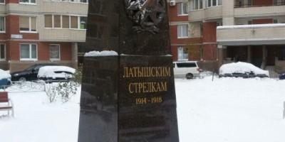 Памятник латышским стрелкам