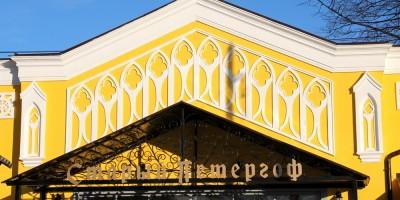 Старый Петергоф, вокзал, козырек
