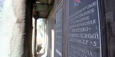 Дача Кушелевых-Безбородко, противотуберкулезный диспансер