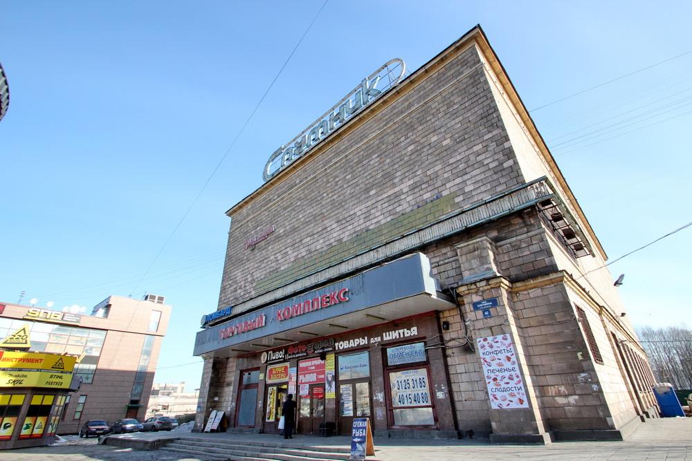 Кинотеатр Спутник