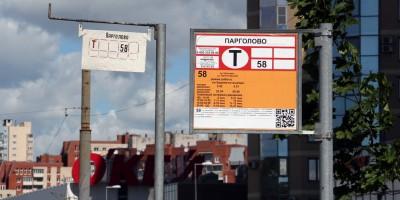 Трамвайная остановка Парголово