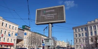 Технологическая площадь, рекламный экран