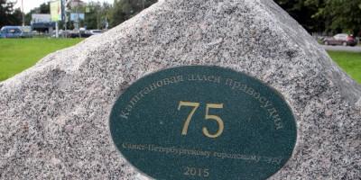Памятный знак на Новоизмайловском проспекте, 75 лет Санкт-Петербургскому городскому суду