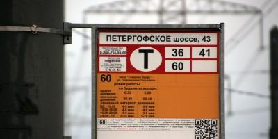 Остановка Петергофское шоссе, 43