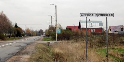 Знак Александровская