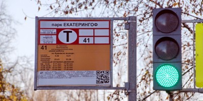 Остановка Парк Екатерингоф
