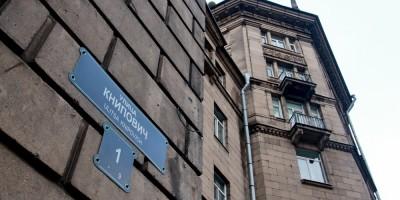 Улица Книпович, номерной знак, адресная табличка