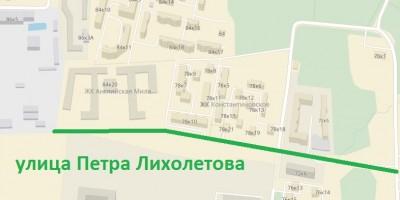 Улица Петра Лихолетова