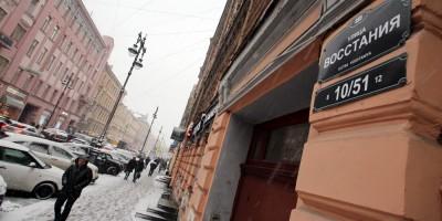 Улица Восстания, номерной знак