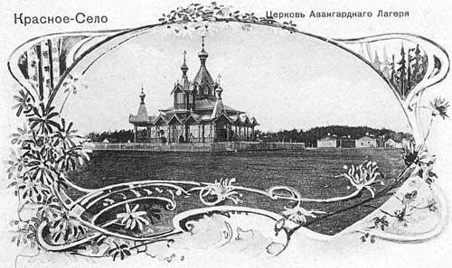 Красное Село, церковь Николая Чудотворца