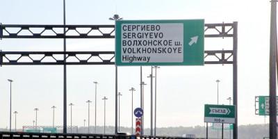 КАД, Сергиево