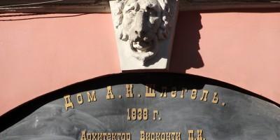 Дом Шлегель на Гороховой улице, 39, лев