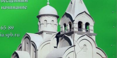Проект церкви Петра и Февронии на Кушелевской дороге