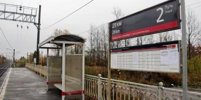 Станция 29-й километр