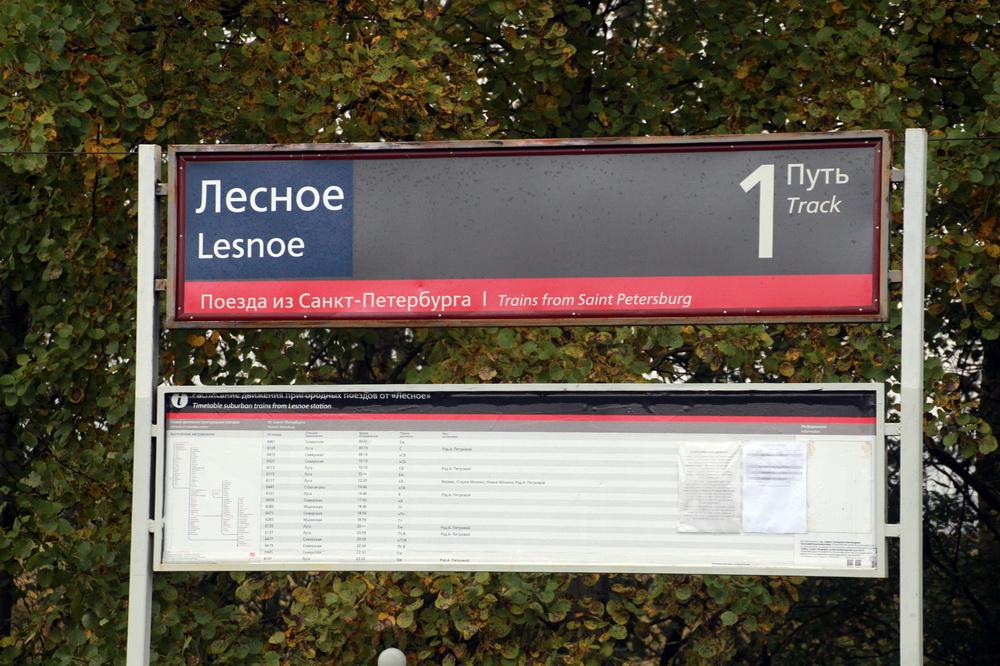 Станция Лесное, табличка