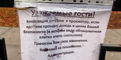 Александровский парк, Мини-город, объявление