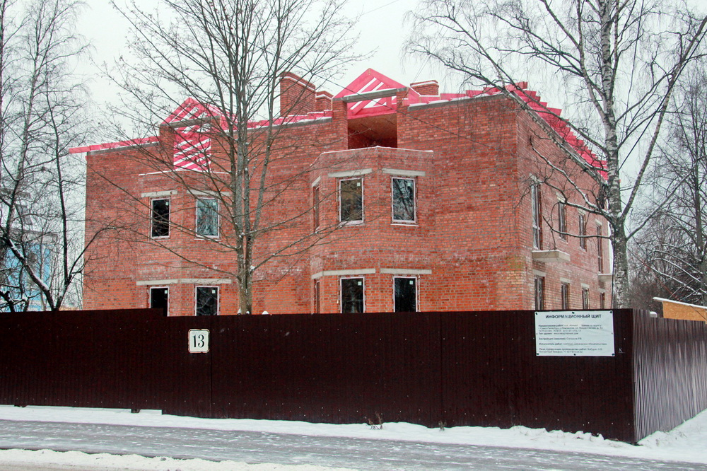 Ломоносов, Михайловская улица, 13, строительство жилого дома