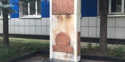 Памятник героям завода Трубосталь