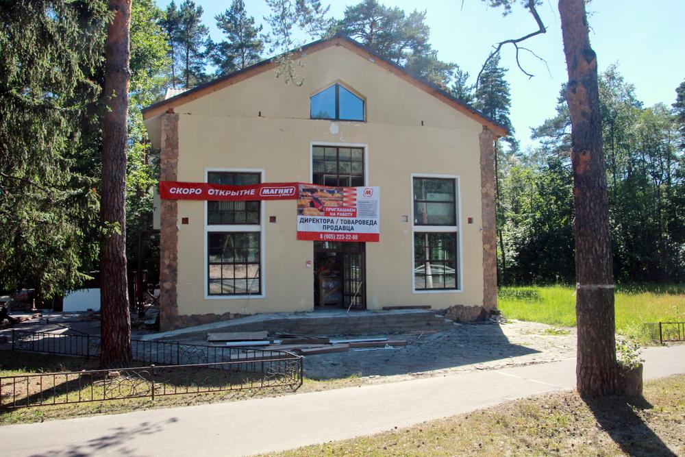 Солнечное, Петровская улица, дом 16