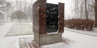 Московский парк Победы, монумент Жителям блокадного Ленинграда