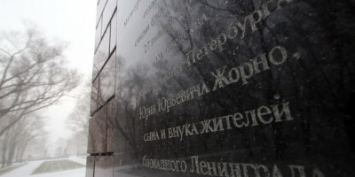 Московский парк Победы, монумент Жителям блокадного Ленинграда, Жорно