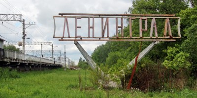 Указатель Ленинград в Металлострое